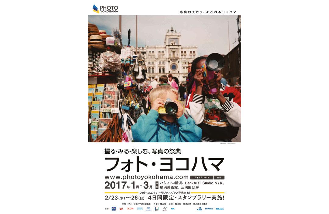 Foto-und-Bilderfestival_PHOTOYOKOHAMA