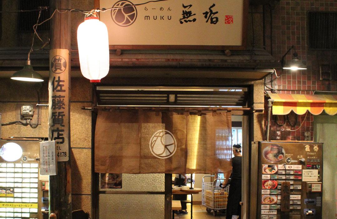 Shinyokohama-Ramenmuseum_MukuRestaurant