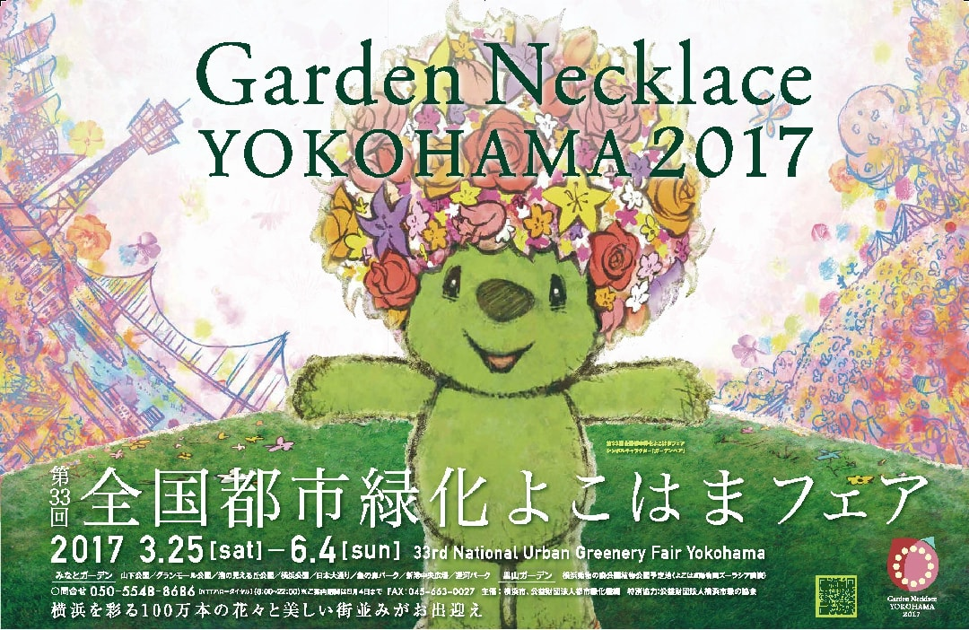 Garden_Necklace_Yokohama_2017_Logo