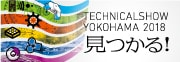 technical_show_yokohama