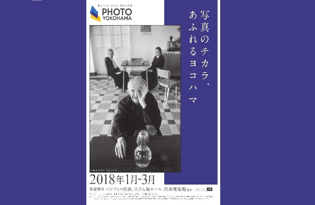 PhotoYokohamaPoster2018
